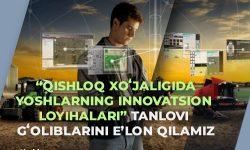 """""""Qishloq xoʻjaligida yoshlarning innovatsion loyihalari"""" tanlovi gʻoliblarini e'lon qilamiz"""
