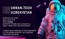 📣 Приглашаем принять участие в хакатоне URBAN.TECH UZBEKISTAN